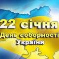 Як у Житомирі відзначатимуть День Соборності України