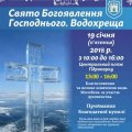 План заходів на свято Водохреща у Житомирі