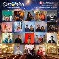 """""""Евровидение-2018"""": озвучен полный список претендентов от Украины"""