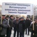 У Житомирі військові ветерани мітингують біля стін ОДА з вимогою виконати обіцянку і підвищити пенсії