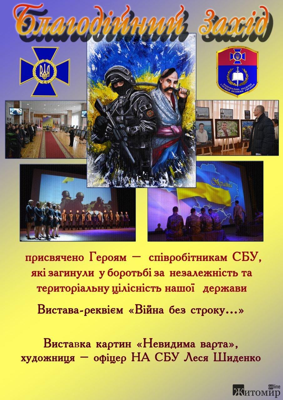 У Житомирі відбудеться благодійні виставка картин і вистава-реквієм, присвячені пам'яті загиблих за Україну співробітників СБУ