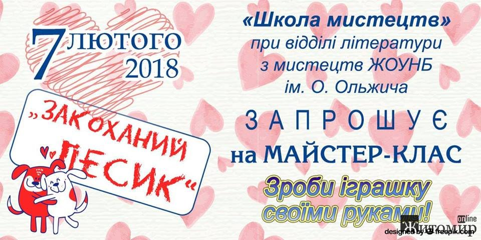 У Житомирі містян запрошують зробити власноруч м'яку іграшку для коханої людини