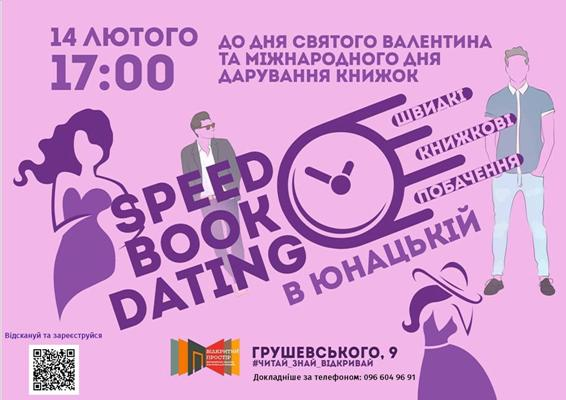 У Житомирі 14 лютого в Житомирській обласній бібліотеці для юнацтва відбудеться «Sped book dating! Швидкі книжкові побачення в юнацькій!»
