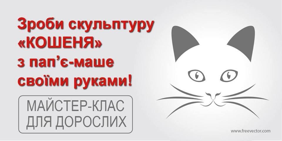 Житомирян запрошують створити кошеня із пап'є-маше власними руками