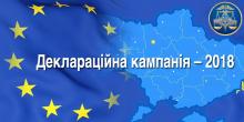 Вже 720 житомирських декларантів відзвітували про доходи за 2017-й, – ДФС