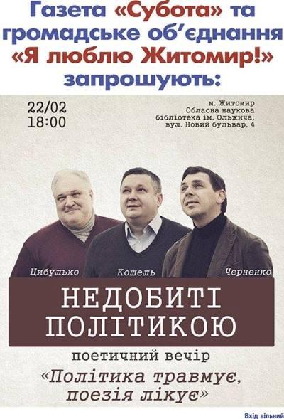 """22 лютого у Житомирі відбудеться літературний вечір """"Недобиті політикою"""""""