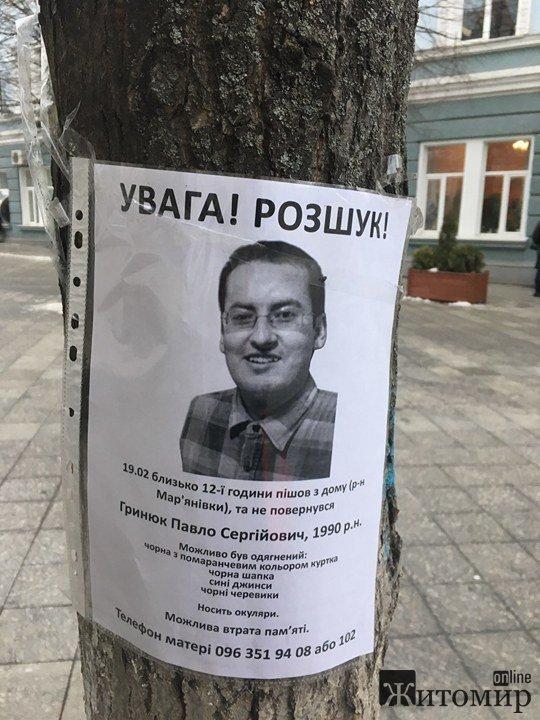 Житомирянина, який 3 дні тому зник у районі Мар'янівки, знайшли на виїзді з Житомира