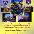 У Житомирі відбудеться благодійний захід, присвячений пам'яті загиблих за Україну співробітників СБУ