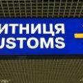 Завдяки житомирським митникам до держбюджету минулого місяця надійшло більше 200 мільйони гривень