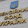 В Украине ликвидируют управления Пенсионного фонда: что изменится