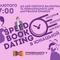 """На День святого Валентина житомирянам пропонують зустріти свою половинку у бібліотеці в рамках міжнародної акції """"Speed Book Dating"""""""