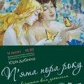У Житомирі презентують виставку до дня закоханих «П'ята пора року»