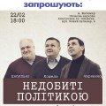 Житомирян запрошують на зустріч із відомими українськими поетами