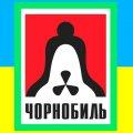 Депутати-чорнобильці -  відповідальна, монолітна та дисциплінована політична сила