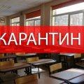 Оприлюднили школи Житомирської області, які досі залишаються закритими через карантин