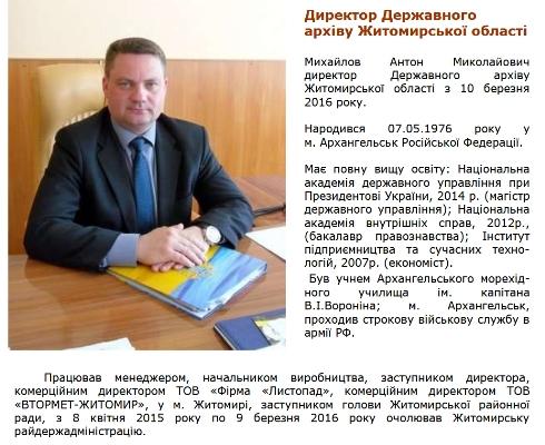 Антон Михайлов йде з посади директора Державного архіву Житомирської області