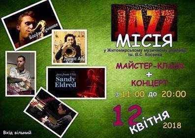 Житомирян запрошують на концерт зі світовими зірками джазу