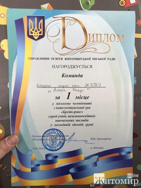 Юні житомиряни представлятимуть наше місто на всеукраїнському змаганні з інтелектуальних ігор. ФОТО