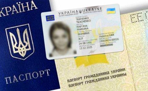 В Україні більше не будуть оформлювати паспорти у формі книжечки