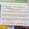 Допоможіть нардепу Розенблату злити в унітаз Порошенка і Гройсмана