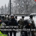 Знесення наметового містечка під ВР. ПРЯМА ТРАНСЛЯЦIЯ