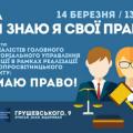 """Житомирянам пропонують визначити рівень юридичної компетентності у рамках гри """"Чи знаю я свої права"""""""