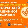 Житомирян запрошують на презентацію книжки «1000 ідей машинної вишивки» та на виставку робіт майстрів