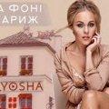 МУЗІКА. Alyosha - На Фоні Париж