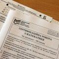 У МОН назвали терміни реєстрації на ЗНО до магістратури