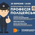 Житомирських школярів запрошують на зустріч із поліцейськими, які розкажуть про особливості своєї професії та поділяться досвідом