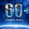 Жителів Житомирщини закликають долучитися до всесвітньої акції «Година Землі»