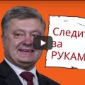 Позор Порошенко и Гройсмана. -22% от доходов каждого из нас и падение ВВП