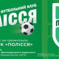 """Стало відомо, коли презентують оновлений склад Житомирського ФК """"Полісся"""""""