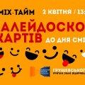 Житомирян запрошують на сміх-тайм «Калейдоскоп жартів»