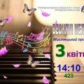 У Житомирі відбудеться культурно-мистецька акція присвячена Великодню