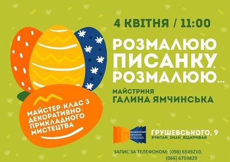 У Житомирі пройде благодійний майстер-клас: зібрані кошти підуть на лікування учня місцевого училища