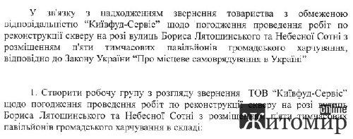 """ТОВ """"Київфуд Сервіс"""" хоче встановити 5 тимчасових громадських павільйонів у реконструйованому сквері на розі вул. Лятошинського та Небесної Сотні"""