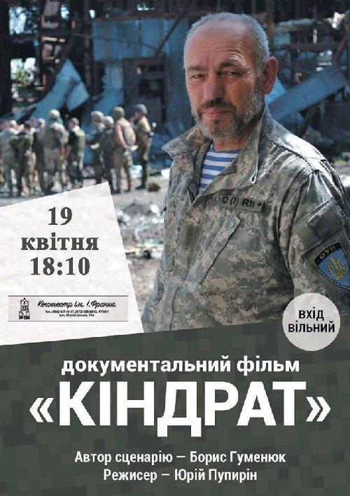 У Житомирі презентують документальний фільм «Кіндрат»