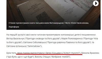 В Інституті літератури НАН України ожив померлий житомирський письменник
