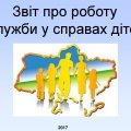 У Житомирі на обліку у службі дітей міської ради перебуває 450 дітей