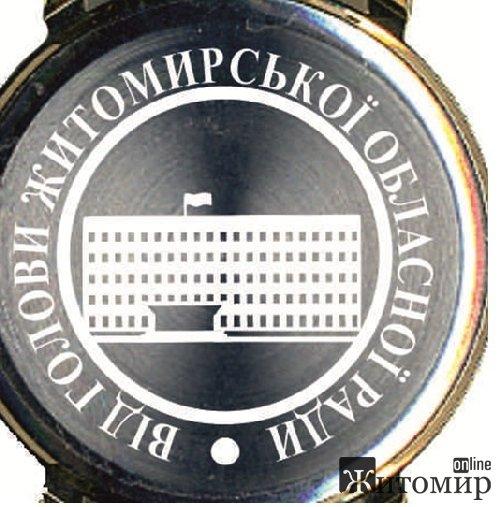 Із золотом, рубінами і гербом: обласна рада хоче придбати годинників преміум-класу на понад 200 тис. грн