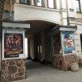 У Житомирі зникла скандальна вивіска кінотеатру ім. Франка. ФОТО