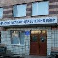 В деяких районах Житомирської області на медикаменти для оздоровлення ветеранів війни в стаціонарі виділяються мізерні кошти, - УОЗ
