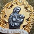 Президент присвоїв звання «Мати-героїня» 85 жителькам Житомирської області