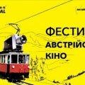 У Житомирі стартує фестиваль австрійського кіно