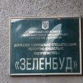 На Михайлівській вирізали хвойні: у міськраді переконують, що задля безпеки