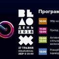 У Житомирі відбудеться традиційний Велодень - 2018. Програма