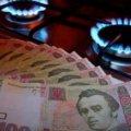 Українцям можуть підвищити ціну газу на 60-70%