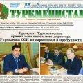 У Туркменістані облава на людей, у яких в туалеті газети з президентом