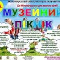 У Житомирі до Дня захисту дітей пройде музейний пікнік